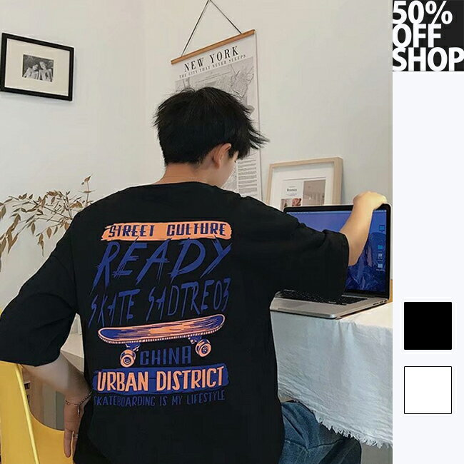 50%OFF SHOP URBAN DISTRICT街頭潮流落肩T【001381AAAA】 - 限時優惠好康折扣