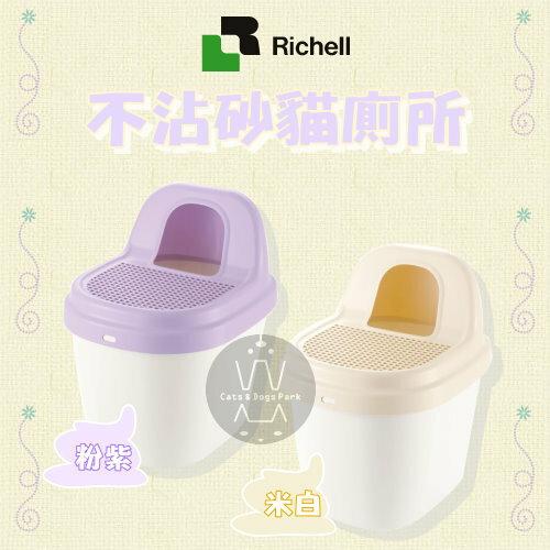 +貓狗樂園+ 日本Richell|不沾砂貓廁所|$1350 0