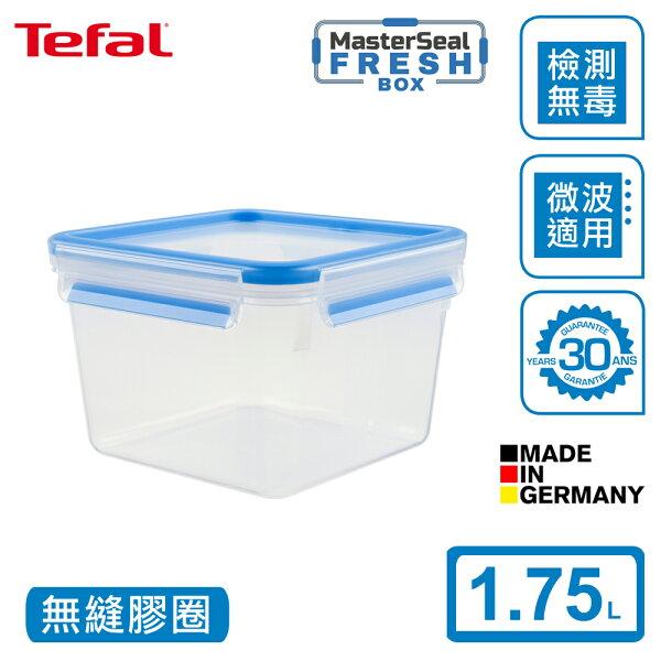 Tefal法國特福MasterSeal無縫膠圈PP保鮮盒1.75LSE-K3021712