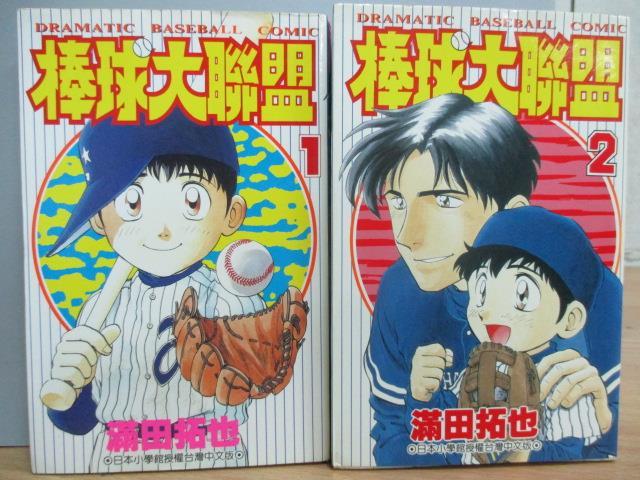 【書寶二手書T1/漫畫書_KAJ】棒球大聯盟_1&2集合售_滿田拓也