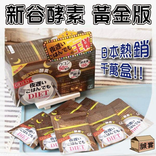 【現貨】 新谷酵素 50g&60g 日本 ORIHIRO 夜遲酵素 王樣 Gold黃金版