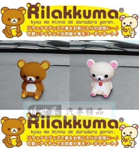 權世界@汽車用品 日本 Rilakkuma 懶懶熊拉拉熊 坐姿造型 固體香水消臭芳香劑 RK237/238-兩種選擇