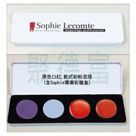 <br/><br/> Sophie Lecomte乾式彩粉及原色口紅 / 4色混搭(含盒)<br/><br/>