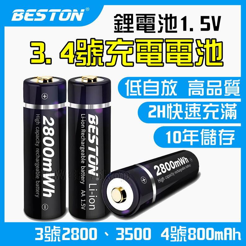 鋰想家 【原廠正品】 3號 4號 充電電池 充電鋰電池 1.5V高容量 低自放電池 三號 四號 鋰充電電池 鋰電池 AA AAA