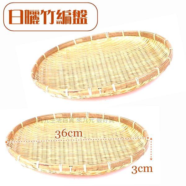 【九元生活百貨】日曬竹編盤 竹篩 米篩