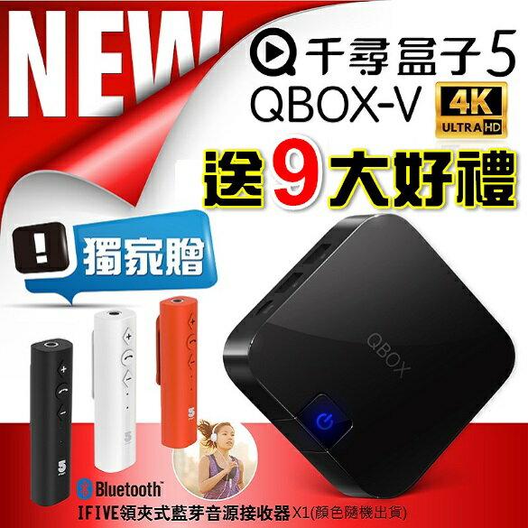 送9大好禮|最新版 千尋盒子5 終極越獄版 第四台 最新64位元增強 安博盒子 電視盒 小米盒子 EVPAD 生日【AH】