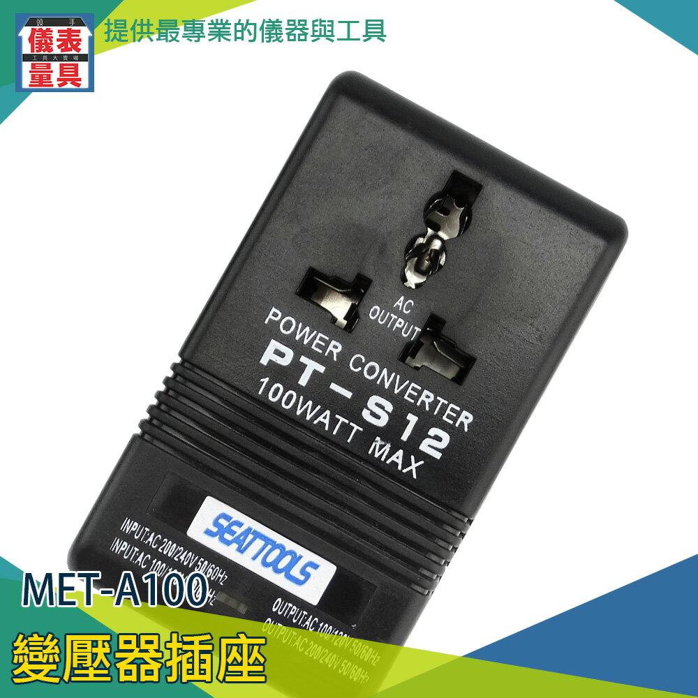 【儀表量具】萬用電器頭 出國插頭  萬用插座 110V轉220V 檔位轉換 美歸歐規日規MET-A100出國充電器