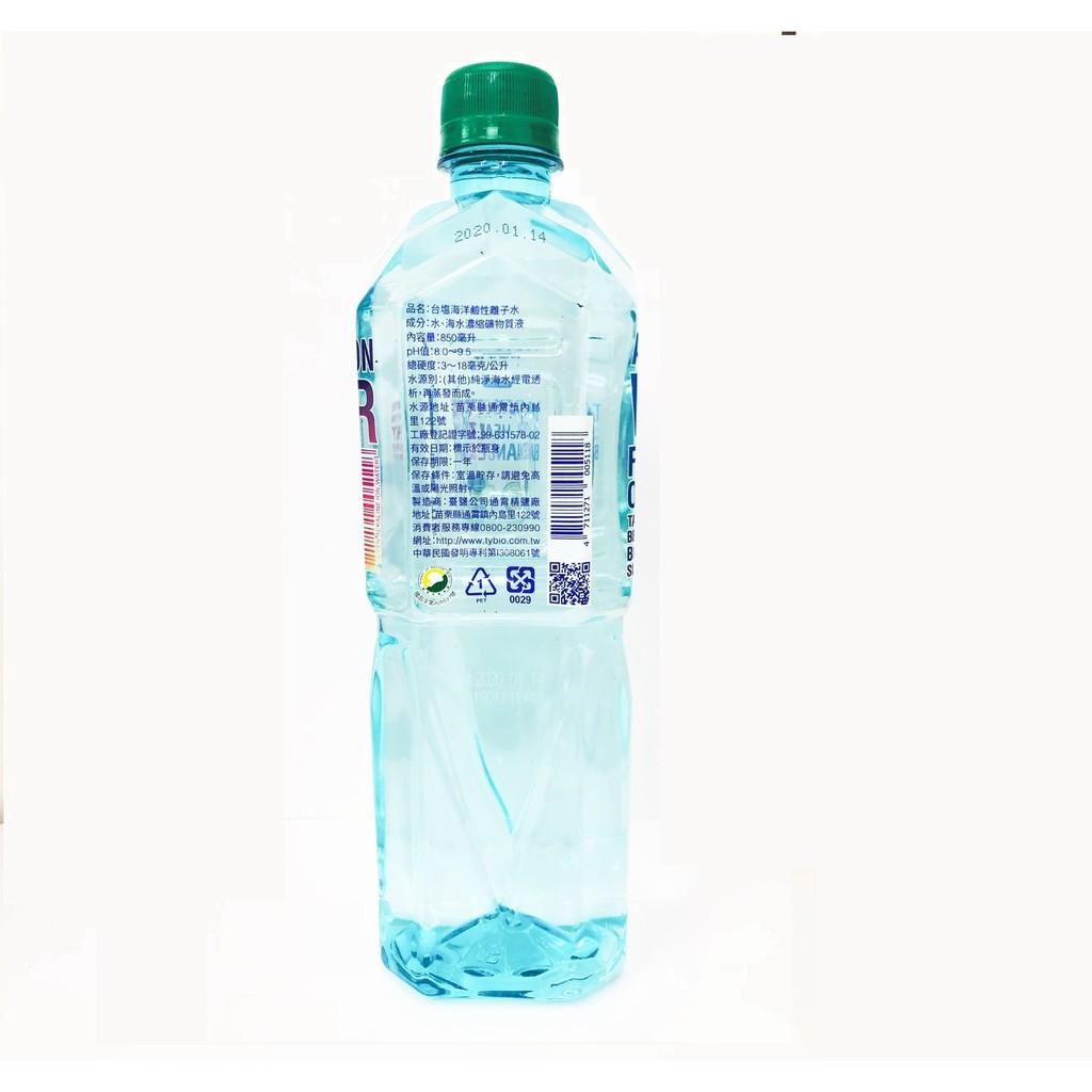 【台鹽】海洋鹼性離子水(850ml/瓶)餐飲貼標