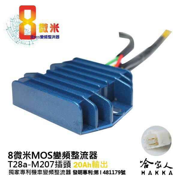 8微米 變頻整流器 M207 不發燙 專利技術 20a yamaha 山葉 yzf R15 V2 哈家人