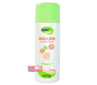 NAC NAC 真珠入浴劑 「罐裝600g」日本製造,品質讚 ~ 附量匙,使用方便