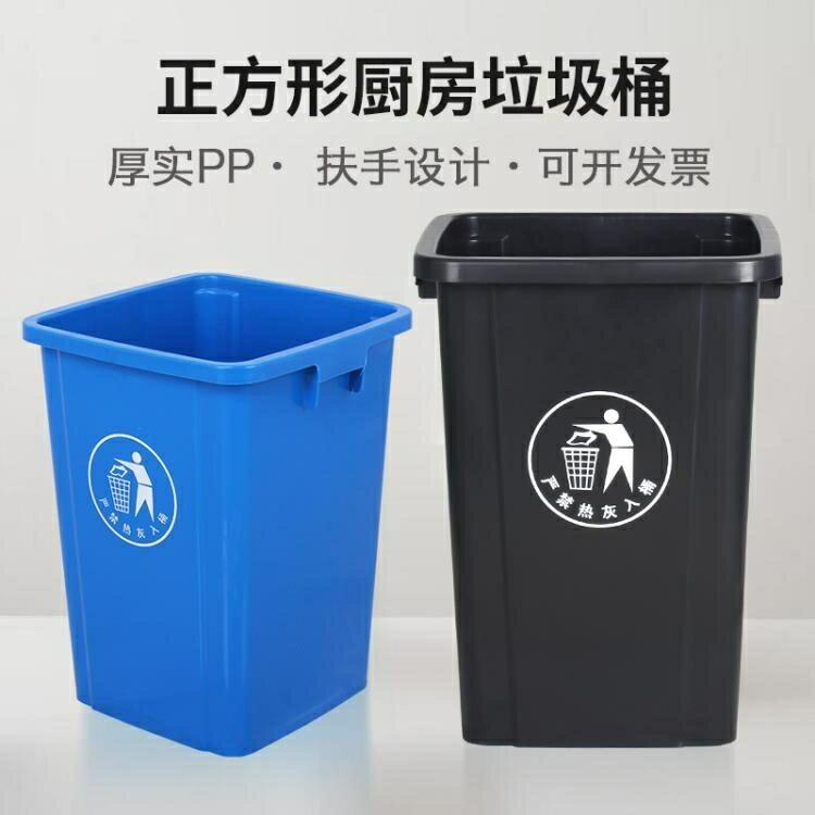 【八折下殺】垃圾桶 無蓋長方形大垃圾桶大號家用廚房戶外分類商用垃圾箱窄學校幼兒園 【雙十一】