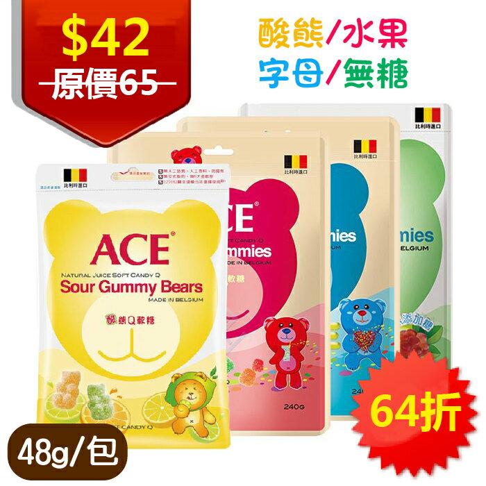 【ACE】Q軟糖 48g/包-三種口味