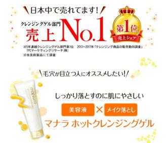 『COSME大賞第一名』日本熱銷 maNara 曼娜麗 溫熱卸妝凝膠 200g 洗卸凝膠 預購中 日本代購