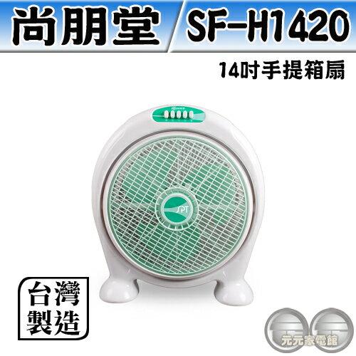SPT尚朋堂14吋手提箱扇SF-H1420