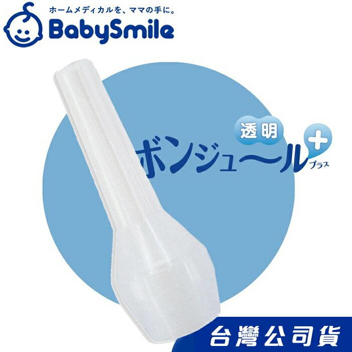 日本 BabySmile 矽膠長吸嘴 電動吸鼻器配件 1426 吸鼻器吸頭 S-302 S-303 S-503 長吸頭