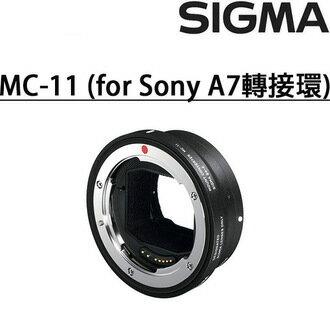 ((現貨搶購中)) Sigma MC-11 (for Sony A7轉接環) 自動對焦 轉接環 恆伸公司貨 CANON 鏡轉 SONY機身