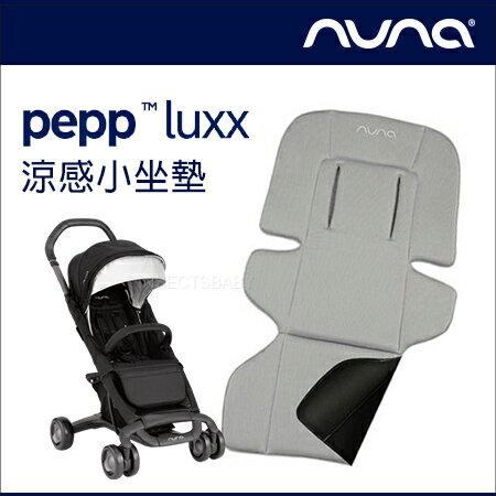 ✿蟲寶寶✿【荷蘭NUNA】時尚推著走 輕鬆出遊 嬰兒手推車 Pebb Luxx 專用配件 涼感小坐墊