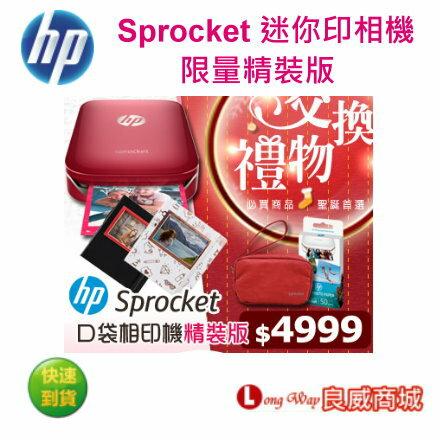 HP Sprocket 口袋相印機精裝版(內含主機+50張相紙+保護包+相本) 迷你印相機 相片印表機 Photo Printer