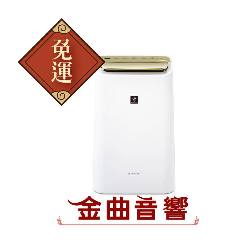 【金曲音響】SHARP 夏普 DW-E10FT-W 13L 清淨除濕機