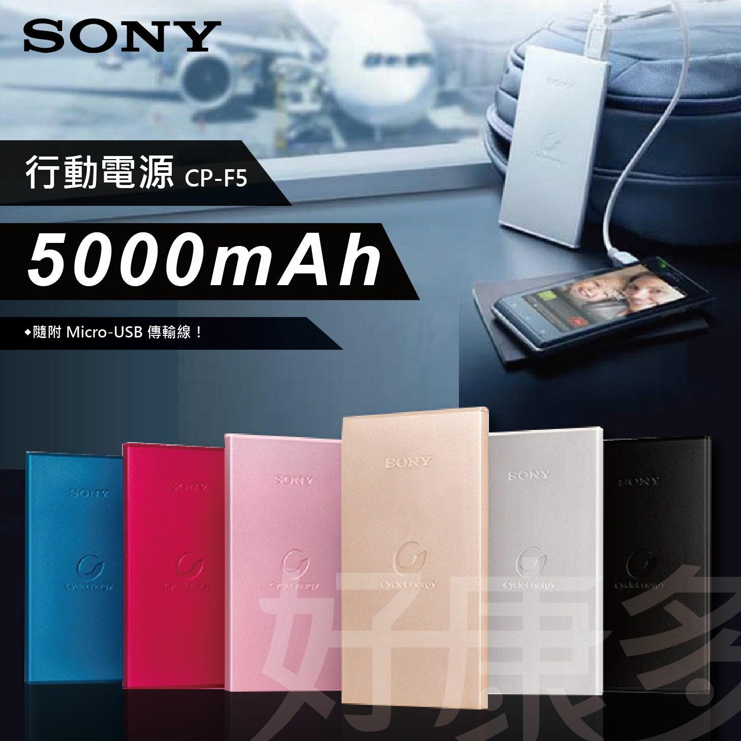 【福利新品】SONY 行動電源 (CP-F5) 5000mAh 原廠正品