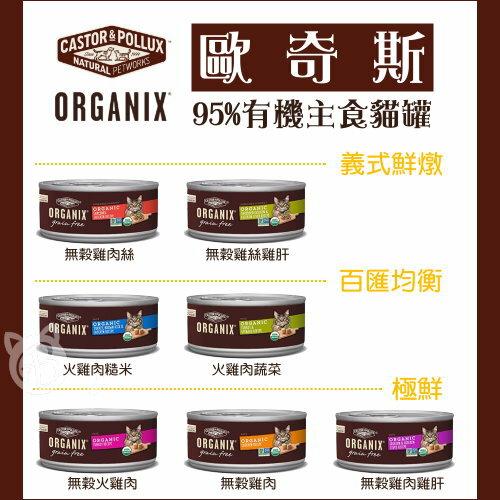 貓狗樂園:ORGANIX歐奇斯〔95%有機主食貓罐,7種口味,156g〕(一箱24入)