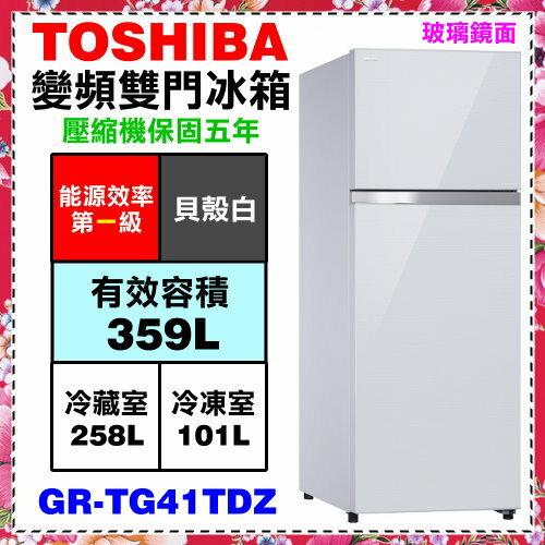 日本設計精品*壓縮機10年保固【TOSHIBA東芝】359L雙門變頻抗菌冰箱《GR-T41TBZ(DS)》含運送和基本安裝