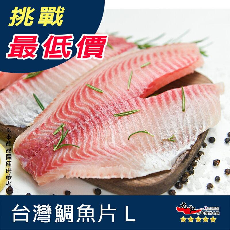 九江水產 【九江】台灣鯛魚片L---無骨、無刺(150-200g/ 片)---✦