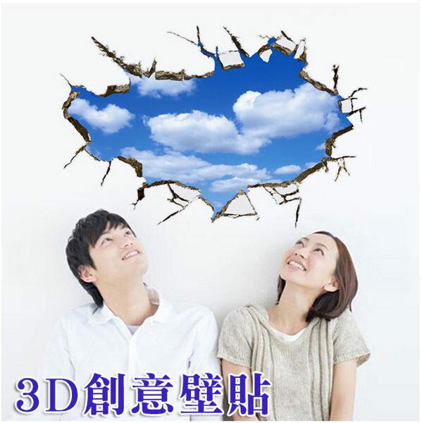 酷炫 防水防真3D壁紙 壁貼 創意貼紙 牆壁貼紙 浴室貼紙