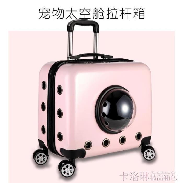 寵物拉桿箱貓航空艙貓咪行李箱狗狗太空箱貓箱子外出箱貓籠太空