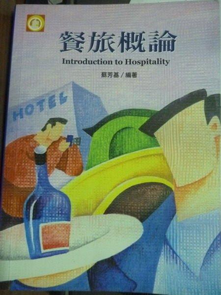 【書寶二手書T9/大學商學_PJH】餐旅概論_蘇芳基