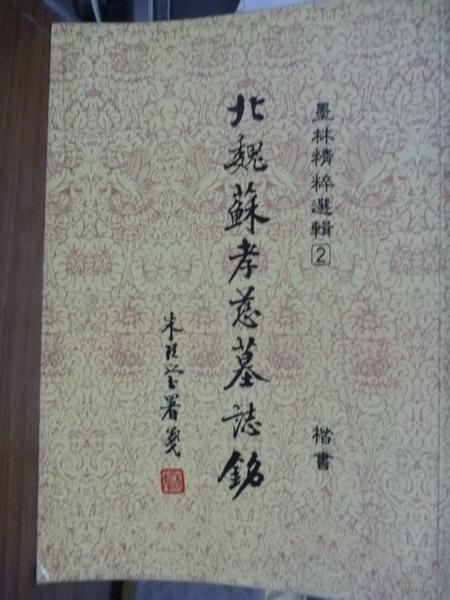【書寶二手書T6/藝術_PEY】北魏蘇孝慈墓誌銘_大眾書局