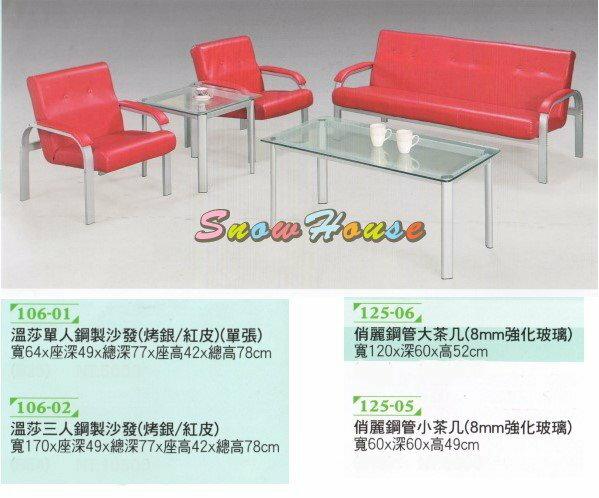 ╭☆雪之屋居家生活館☆╯ AA403-10/P115-05 温莎鋼製沙發組/ 單人沙發/客廳沙發/會客沙發