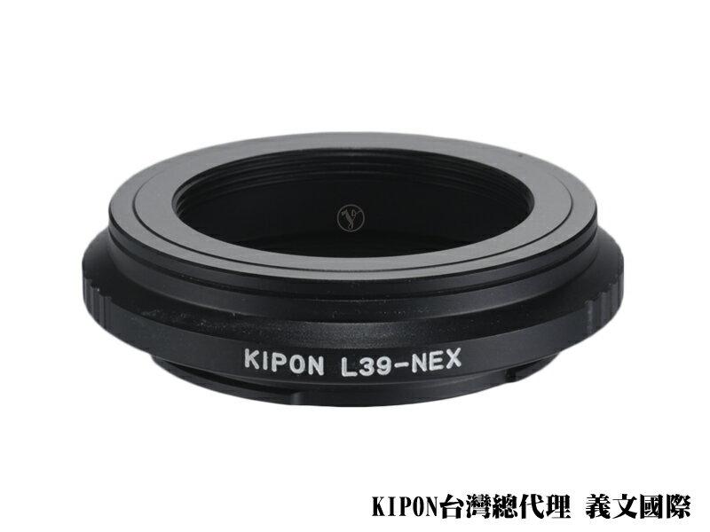Kipon L39-NEX (for A7R3/A7III/A7R2/A9)