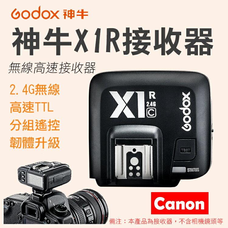 攝彩@神牛X1R-C 接收器 佳能CANON專用 無線引閃器 支援TTL 2.4G無線傳輸100米 分組遙控 遠程觸發