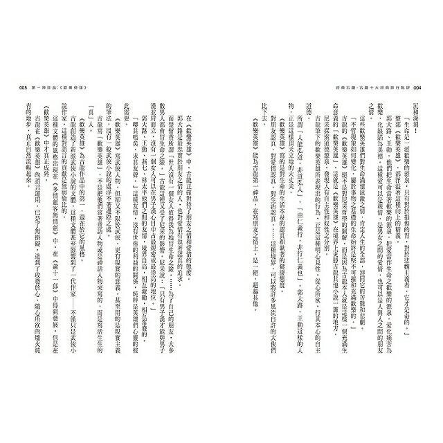 古龍評傳三部曲之3:經典古龍-古龍十大經典排行點評 5