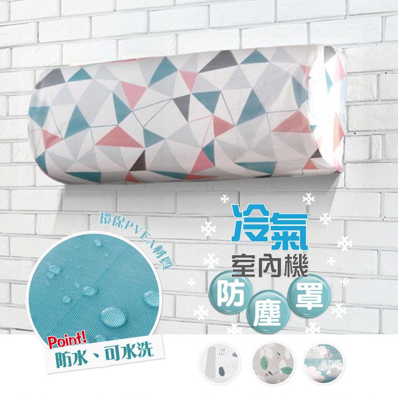 環保PEVA冷氣室內機防塵罩