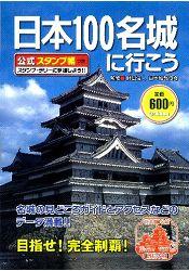 日本百大名城完全制霸附官方紀念章戳收集帳