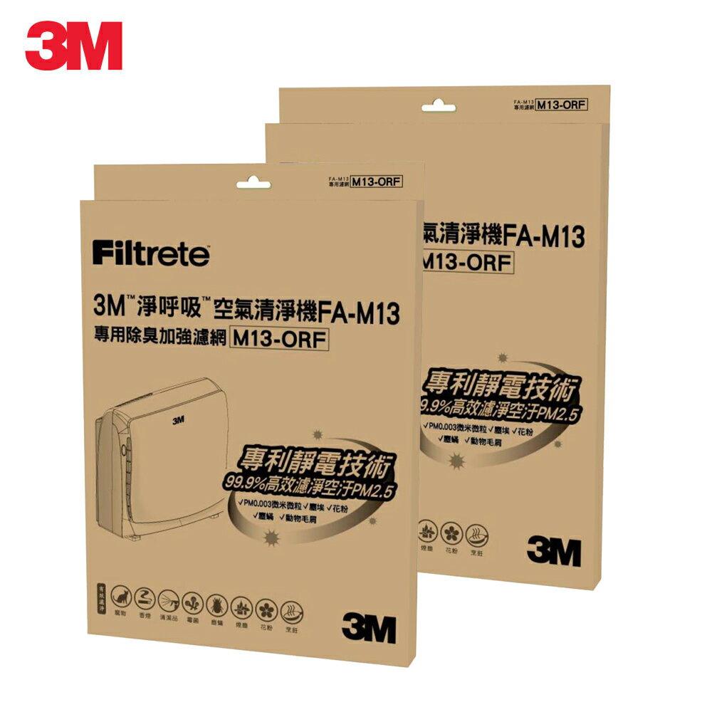 <br/><br/>  【3M】超舒淨型空氣清淨機FA-M13專用除臭加強濾網(2入超值組) 7100122360<br/><br/>