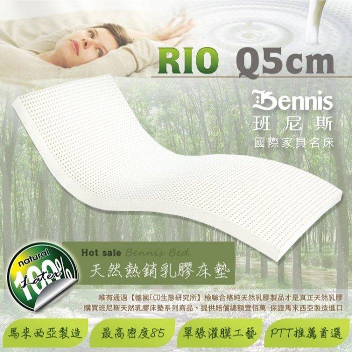 【雙人5x6.2尺x5cm】馬來西亞進口天然乳膠床墊,百萬品質保證!★班尼斯國際家具名床 0