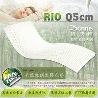 馬來西亞進口天然乳膠床墊 班尼斯國際家具