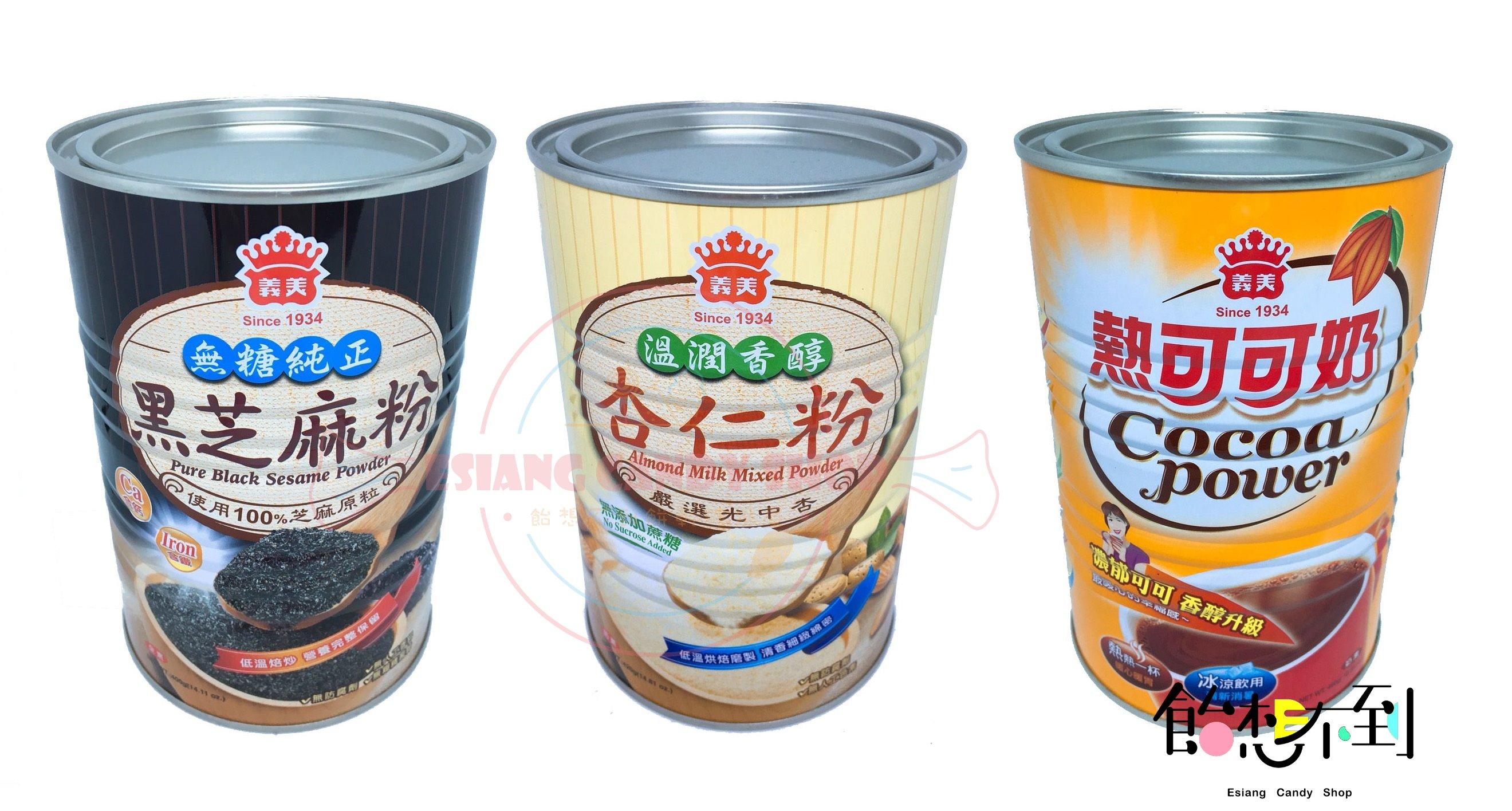 〚義美〛罐裝-黑芝麻粉400g/杏仁粉420g/熱可可460g