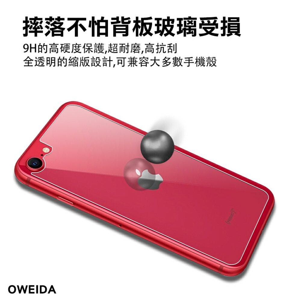 Oweida iPhone SE2/8 共用 背面半版鋼化玻璃保護貼