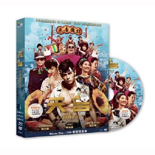 天台(精裝版)DVD周杰倫曾志偉柯有倫