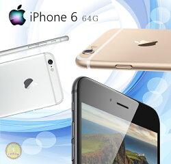 ☆手機批發網☆iPhone6 64G【二手良品】送行動電源+鋼化膜,現貨免等,當天下單!當天出貨!iPhone全系列