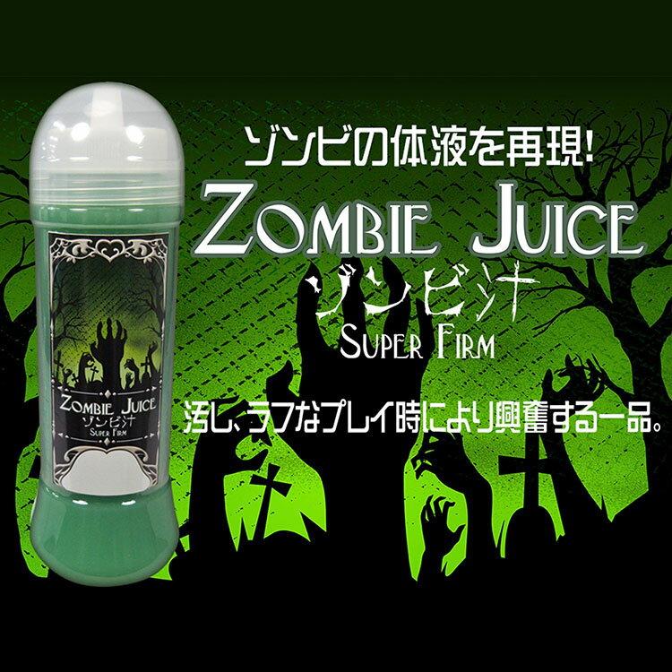 ~伊莉婷~ NPG Monster Color 喪屍潤滑 殭屍果汁 Zombie Juic