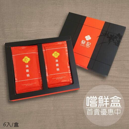 蔡記 滴雞精  6包 / 盒 60cc / 包 【送禮、自用試喝兩相宜】 0