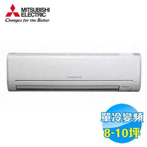 三菱 Mitsubishi 變頻單冷 靜音大師 一對一分離式冷氣 MSY-GE60NA / MUY-GE60NA