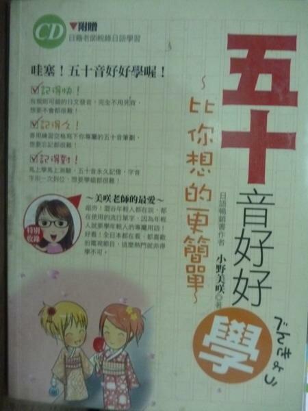 【書寶二手書T5/語言學習_PJW】五十音好好學_小野美?