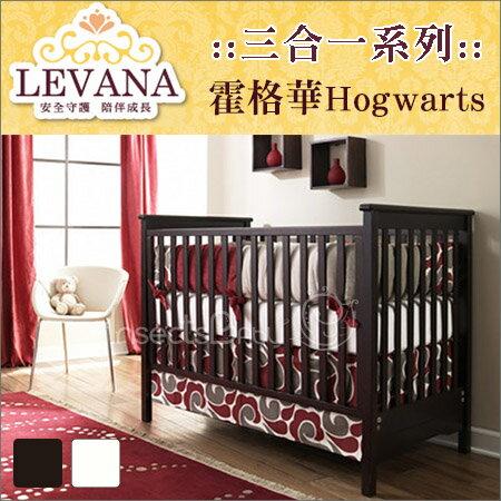 ✿蟲寶寶✿【LEVANA】實木 美式嬰兒成長床/嬰兒床/兒童床 三合一 - 霍格華 嬰兒床 單床含床墊