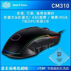 【最高得16%點數+最高折80元】 Cooler Master 酷馬 CM310 RGB 電競滑鼠 CM-310-KKW02※上限1500點